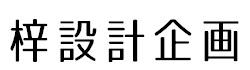 梓設計企画 | 長野県飯田市の設計事務所